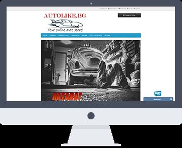 autolike онлайн магазин за авточасти