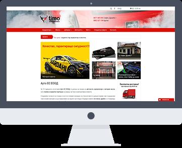 timo.bg уеб сайт, онлайн магази за авточасти